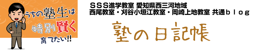 SSS進学教室 西尾教室・刈谷小垣江教室・岡崎上地教室 教室運営Blog