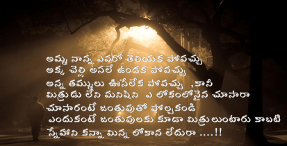 essays on friendship in telugu Look at most relevant essay friendship in telugu websites out of 140 thousand at keyoptimizecom essay friendship in telugu found at find a+ essays.
