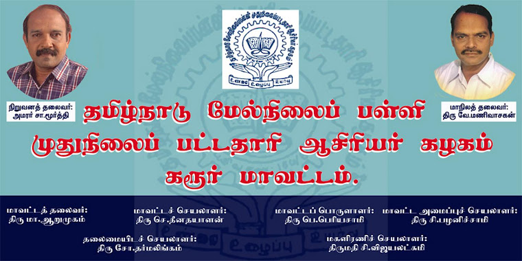 TAMIL NADU HIGHER SECONDARY POST GRADUATE TEACHERS, KARUR