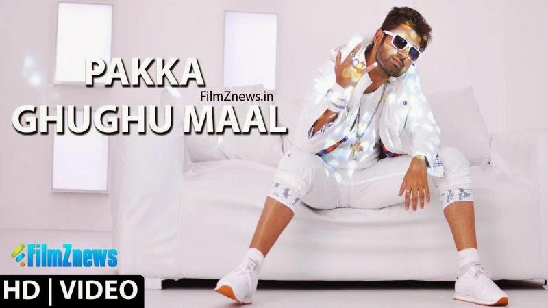 Pakka Ghughu Maal Lyrics - Ami Sudhu Cheyechi Tomay