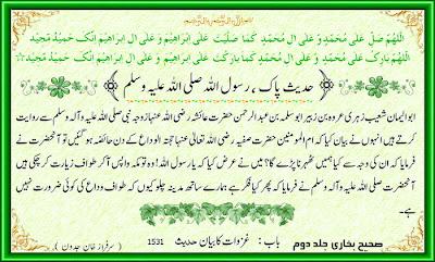 Sahih Bukhari 1521
