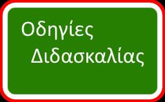 Οδηγίες Διδασκαλίας Μαθηματικών στο Γυμνάσιο, Λύκειο και στα ΕΠΑ.Λ.