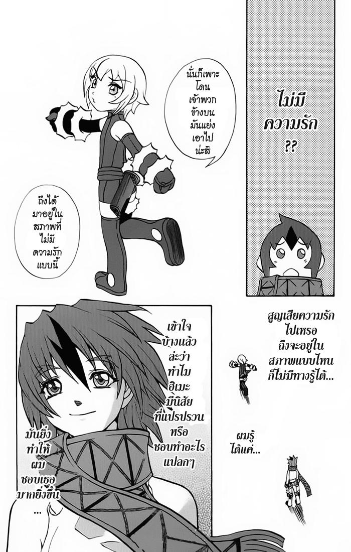 Kurohime 3 TH ความรักของคุโรฮิเมะ  หน้า 42