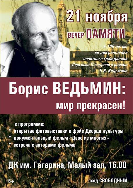 Борис Ведьмин во Дворце Гагарина. В субботу