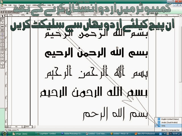 Urdu Fonts For Inpage 2009 Free Download