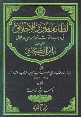 حمل كتاب ﻟﻄﺎﺋﻒ ﺍﻟﻤﻨﻦ ﻭﺍﻷﺧﻼﻕ ﺑﻮﺟﻮﺏ ﺍﻟﺘﺤﺪﺙ ﺑﻨﻌﻤﺔ ﺍﻟﻠﻪ ﻋﻠﻰ ﺍﻹﻃﻼﻕ - الإمام الشعراني