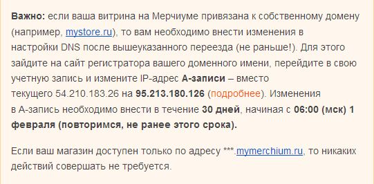 IP-адрес А-записи мерчиум