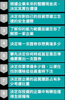 大師輕鬆讀電子報 - 20151117
