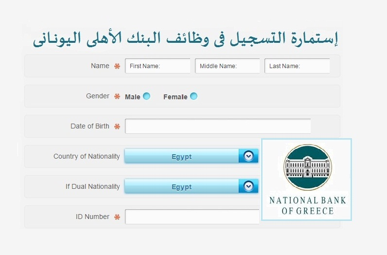 """استمارة التسجيل بوظائف """" البنك الأهلى اليونانى """" لجميع المؤهلات - على الانترنت"""