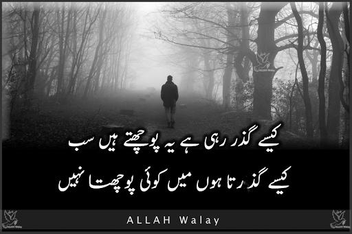 Kesi Guzar Rhi ya Puchty Hen Sab - Urdu Poetry images, Waraan Logg Pics