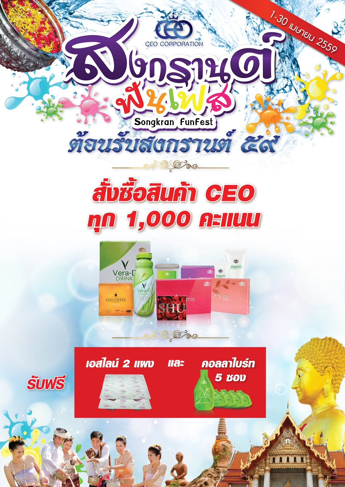 Promotion CEO เดือนเมษายน 2559