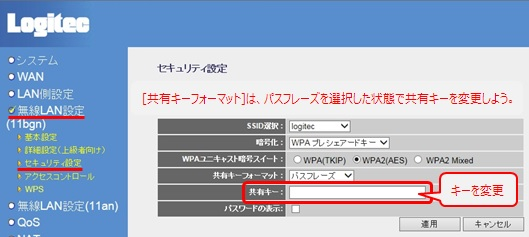 [無線LAN設定]の[セキュリティ設定]から暗号キー(共有キー)の変更ができる