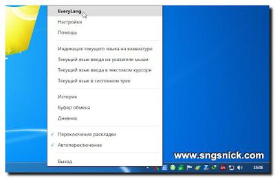 EveryLang Pro 2.2.8 - Вызов меню программы