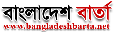 Bangladeshbarta