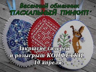 """Весенний обменник """"Пасхальный пинкип"""""""