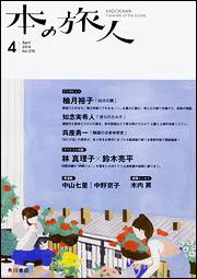 【new!】『本の旅人』4月号