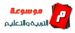 مدونة التربية و التعليم بالجزائر