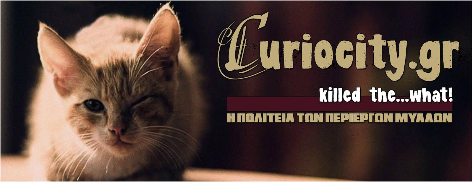 CurioCity.gr