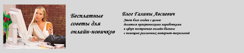 Бесплатные Советы для онлайн-новичков от Галины Авсиевич