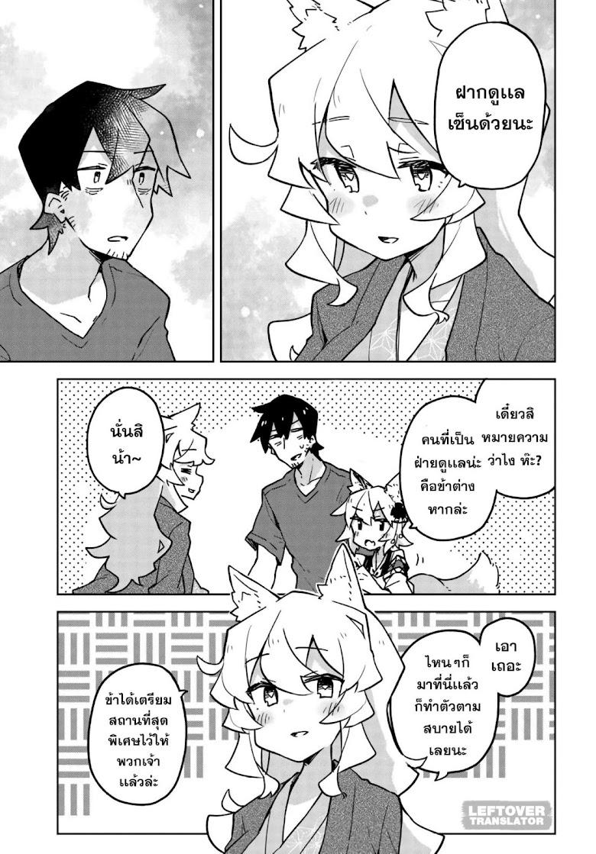 Sewayaki Kitsune no Senko-san - หน้า 13