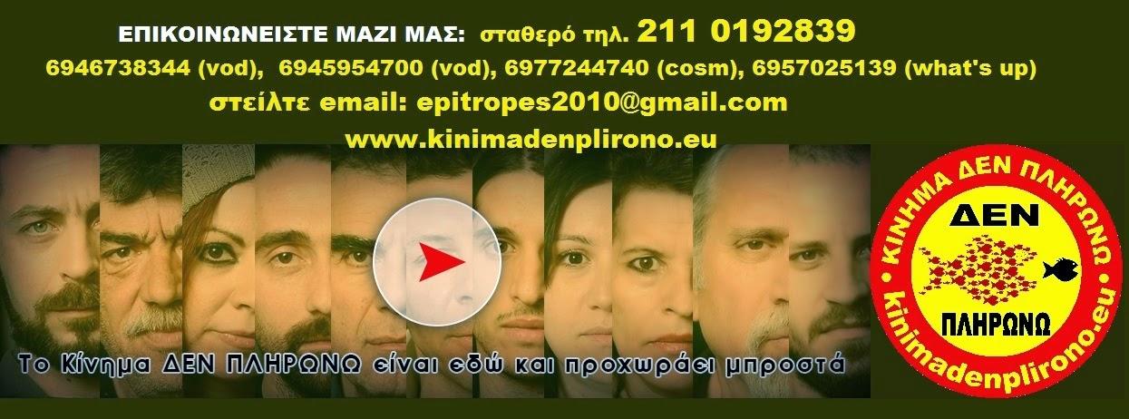 https://www.facebook.com/groups/kinimadenplirono.eu/