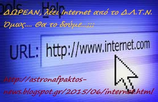 Το Internet του Δ.Λ.Τ.Ν.