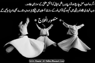 Mansur Al-Hallaj Quotes, Mansur Al-Hallaj Poetry, Mansur Al-Hallaj Sayings, Mansur Al-Hallaj Quotes in urdu, Urdu Quotes,