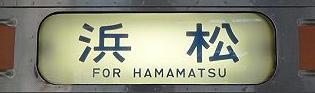 東海道線211系の側面行先 平塚