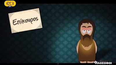 Επικουρος Animated Φιλοσοφοι Επεισοδιο 9