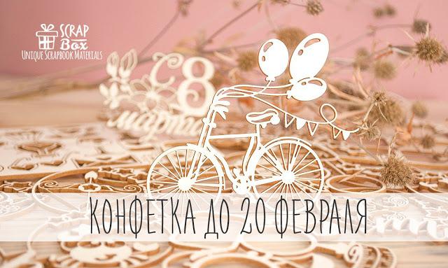 конфетка от Скрапбокс