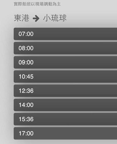 民營東琉線時刻表