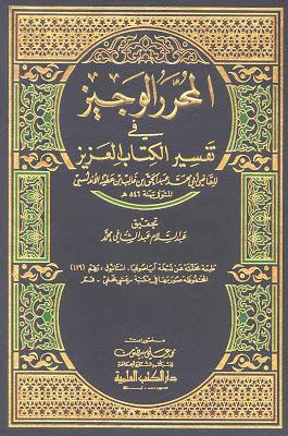 المحرّر الوجيز في تفسير الكتاب العزيز - لابن عطية الأندلسي pdf