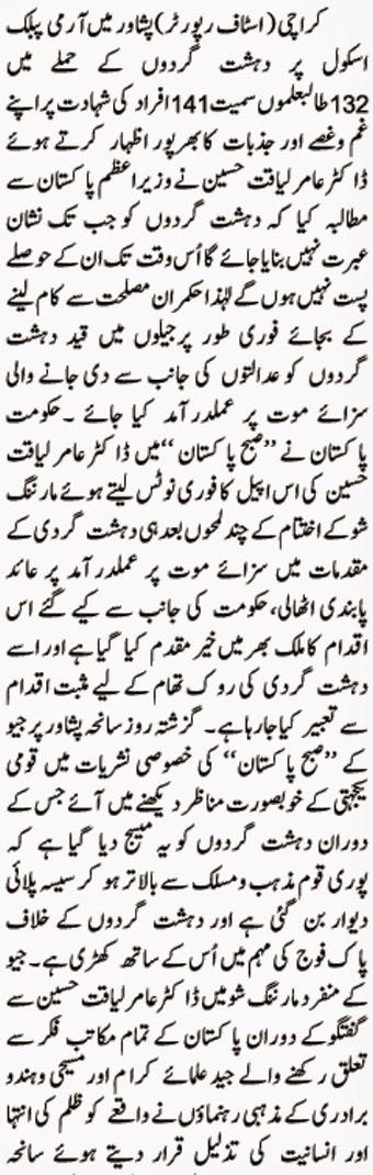 Roznaamah Jang Karachi News Article 1 allama kokab noorani okarvi