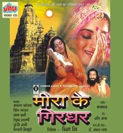 Meera Ke Girdhar (1993) - Hindi Movie