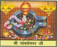 Trimbakeshwar Shiva Temple Know-the-importance-and-glory-of-12-Jyothirlingams-त्र्यंबकेश्वर-जानिए 12 ज्योतिर्लिंगों का महत्व व महिमा