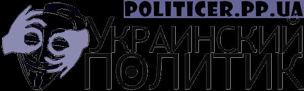 Украинский ПОЛИТИК