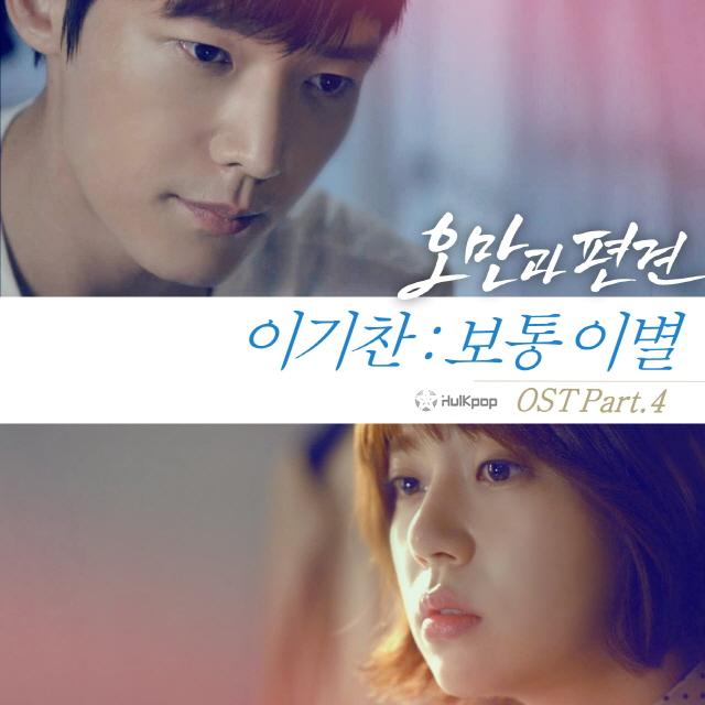 [Single] Lee Ki Chan – Pride and Prejudice OST Part 4