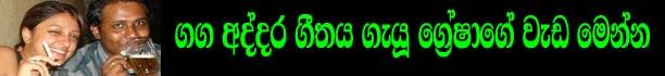 http://lankastarsnews.blogspot.com/2014/03/singer-gresha-schulling.html
