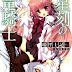 Ecchi Manga Seikoku no Ryuu Kishi 20