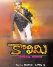 Watch Kolimi (2015) DVDScr Telugu Full Movie Watch Online Free Download