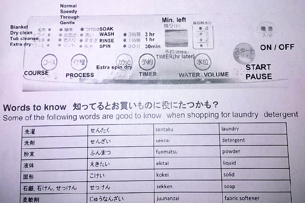 japanese vocabulary list washing sentaku