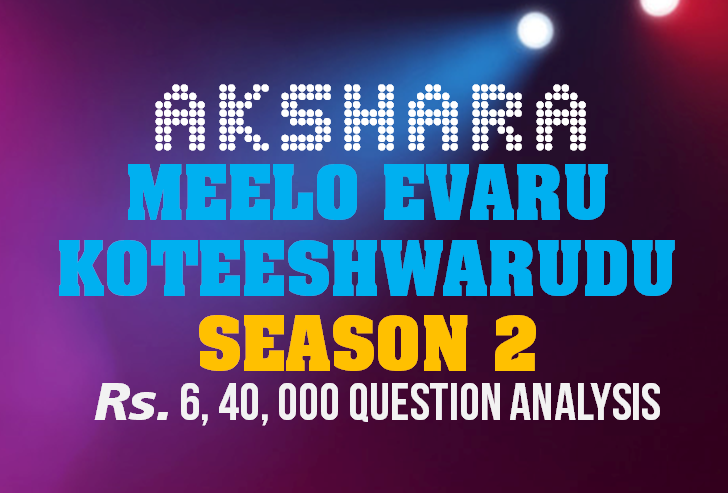 AKSHARA MEELO EVARU KOTESHWARUDU FINAL QUESTION ANALYSIS