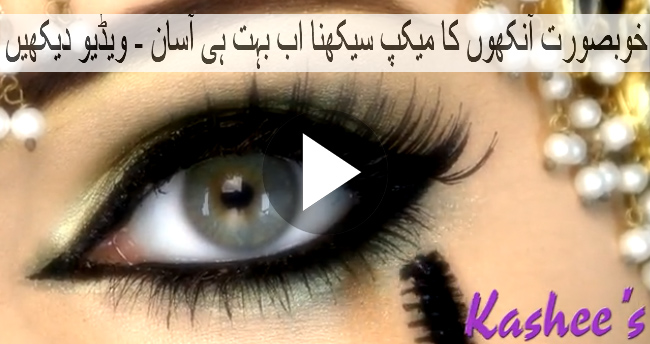 Beautiful hairstyle step by step dailymotion : Beautiful Eyes Makeup Pakistani Famous Tutorial By