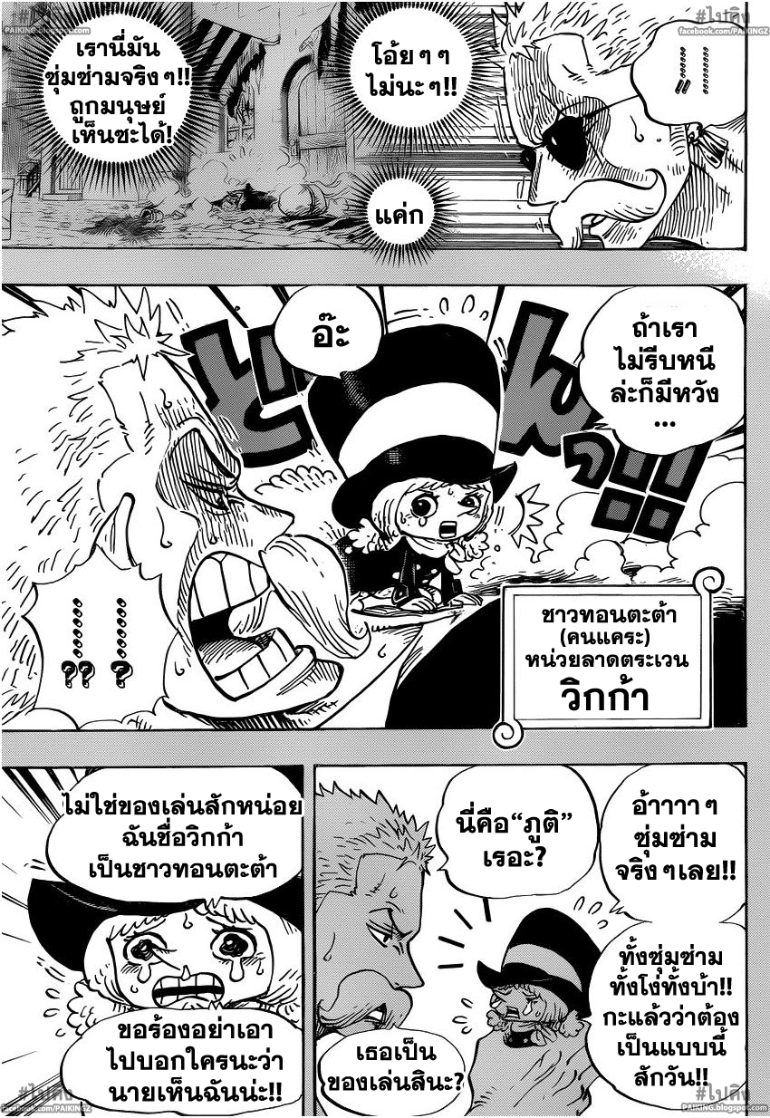 One Piece 711 TH