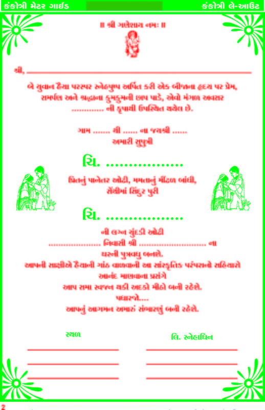 Wedding and Jewellery: Gujarati wedding invitation wording format ...