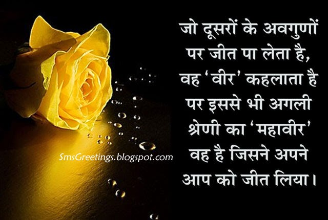 motivation quotes hindi sms with wallpaper sms greetings