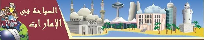 السياحة في الامارات | دبي - سياحة - سفر - فنادق