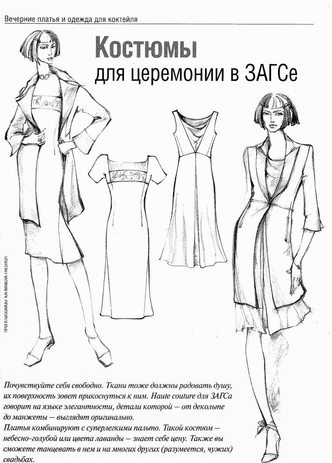 Волевич Одежда Для Полных Женщин Купить