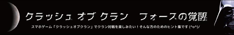 クラクラ フォースの覚醒☆