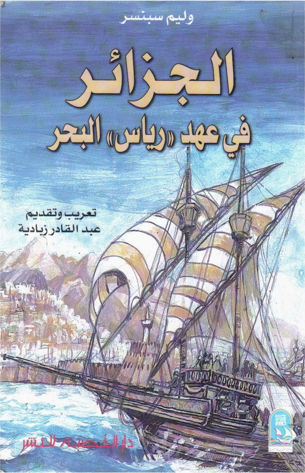 كتاب الجزائر في عهد رياس البحر لـ وليام سبنسر